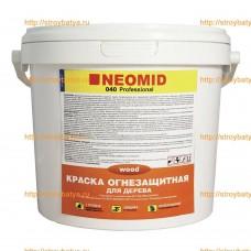 Огнебиозащитная краска для дерева neomid 60кг
